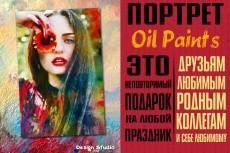 Три варианта стилизованного портрета в разных стилях 13 - kwork.ru