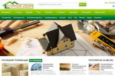 Строительный портал - Построй дом на Wordpresse - Демо в описании 27 - kwork.ru