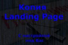 Установлю скрипт падающих снежинок на Ваш сайт 3 - kwork.ru