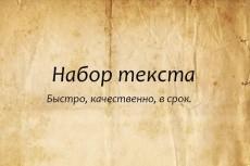 напишу материал на спортивную тематику 3 - kwork.ru