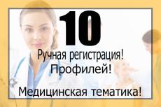 10 медицинских ссылок+10 жирных ссылок бесплатно 11 - kwork.ru