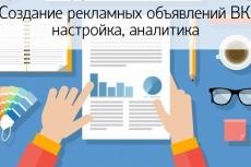 установлю Google Analytics на сайт 4 - kwork.ru