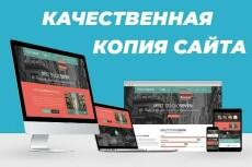 Сделаю сайт на Вордпресс 15 - kwork.ru