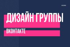 Дизайн обложки + логотипа для сообщества ВК 14 - kwork.ru