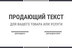 Статьи для женских сайтов, ЗОЖ, аюрведа, отношения, похудение 16 - kwork.ru