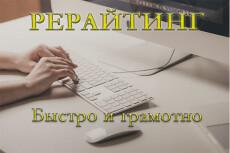 Напишу качественный текст в 6000 символов для вашего сайта 17 - kwork.ru