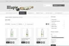 сделаю интернет-магазин на OpenCart 3 - kwork.ru