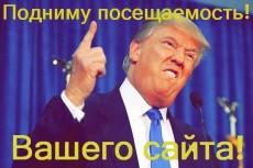Сделаю 100 Лендинг страниц на Траст Доноре с Тиц 110 Под Ключ 32 - kwork.ru
