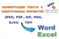 Распознаю и переконвертирую текст из PDF, DjVu, JPG файла в WORD 3 - kwork.ru