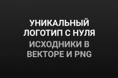 Создам простой логотип 36 - kwork.ru