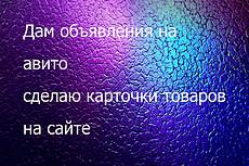 Настройка таргета в ВК и подбор ЦА 16 - kwork.ru