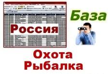 База магазинов товаров для рыбалки РФ 7 - kwork.ru