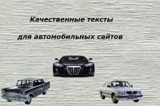 6000 символов качественного текста для вашего сайта 4 - kwork.ru