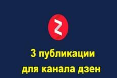 Напишу хорошие уникальные тексты до 6 000 знаков для вашего сайта 15 - kwork.ru