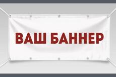 Сделаю два баннера любой тематики 198 - kwork.ru