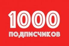 Добавлю 5000 подписчиков в Instagram 7 - kwork.ru