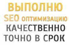Внутренняя SEO оптимизация сайта под ключ 15 - kwork.ru