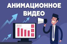 Рекламное видео для вашего проекта 26 - kwork.ru