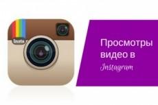 5000 просмотров одного или несколько видео в Инстаграм 9 - kwork.ru