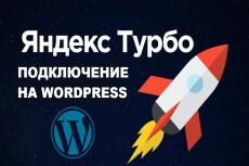 Ускорю Ваш сайт на WordPress 42 - kwork.ru