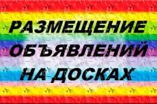 Размещу ваше объявление на 90 популярных досках объявлений России 17 - kwork.ru