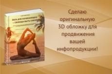 Сделаю 3D обложку для книги, диска. Упакую Ваш товар 9 - kwork.ru