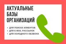 Базы для рассылки и обзвона по городам и сферам деятельности 5 - kwork.ru