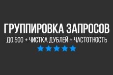 Соберу мета данные со всех страниц сайта конкурента 6 - kwork.ru