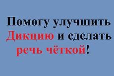 Техника речи, ораторское искусство - занятия онлайн 3 - kwork.ru