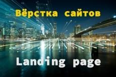 Сверстаю страницу из PSD в html5+CSS3 17 - kwork.ru
