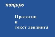 1 экран Landing Page в psd формате 87 - kwork.ru