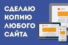 Консультация по созданию сайта по Skype 4 - kwork.ru