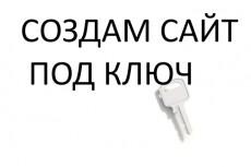 Доработаю некоторые части сайта 3 - kwork.ru