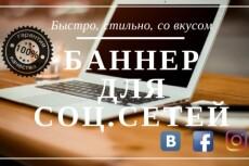 Сделаю баннер для соцсети 20 - kwork.ru