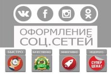 Сделаю оформление для соц.сетей 8 - kwork.ru