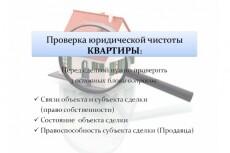 Шаблоны договоров 4 - kwork.ru