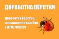 Верстка email-рассылок 4 - kwork.ru