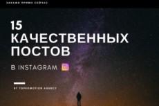 Помогу Вам в ведении группы в соцсетях,наполню Вашу группу контентом 24 - kwork.ru