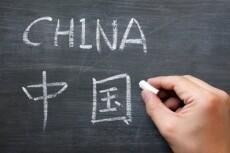 Подробная информация о Китае 4 - kwork.ru