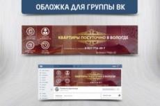 Сделаю 3 варианта обложки для ВК 34 - kwork.ru