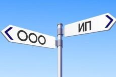 Документы для регистрации ИП и ООО 12 - kwork.ru