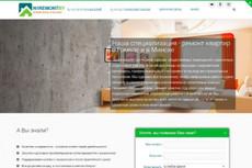 Создам сайт любой тематики на DLE 8 - kwork.ru