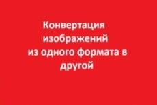 Составлю кроссворд на любую тему 33 - kwork.ru