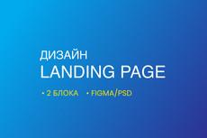 Дизайн лендинга в PSD 17 - kwork.ru