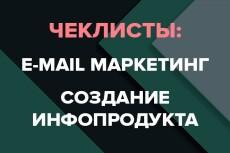 Сбор целевых e-mail для рассылки 5 - kwork.ru