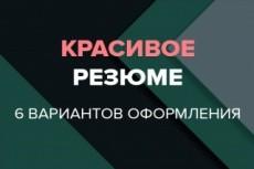 Подберу актуальные резюме на вашу вакансию 11 - kwork.ru