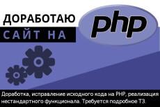 Мини-сайт. Панель управления. Табло. Визитка. на PHP, под ключ 8 - kwork.ru