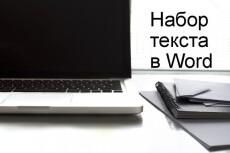 Администрирование группы или публичной страницы ВКонтакте 6 - kwork.ru