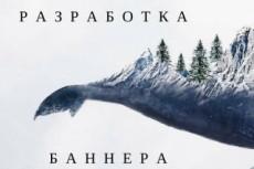 Обложка для Фейсбука 13 - kwork.ru