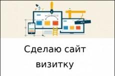 Доработка верстки CSS, HTML, JS 41 - kwork.ru